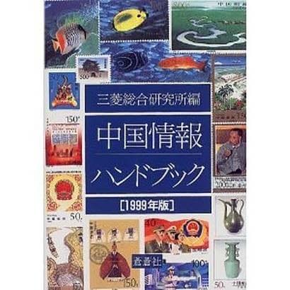 中国情報ハンドブック〈1999年版〉 [全集叢書]
