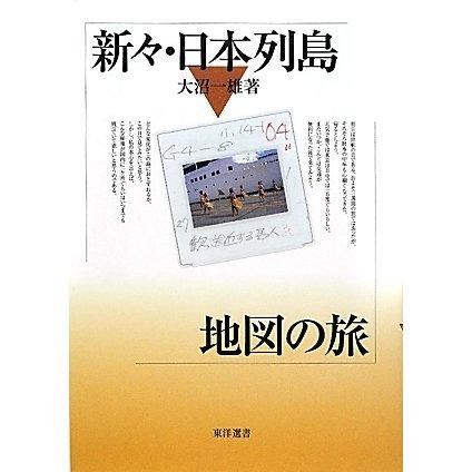 新々・日本列島地図の旅 [単行本]