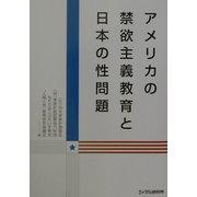 アメリカの禁欲主義教育と日本の性問題 [単行本]
