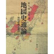 地図史通論-地図談義と論評 [単行本]