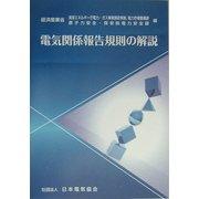 電気関係報告規則の解説 [単行本]