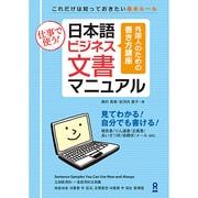 日本語ビジネス文書マニュアル [単行本]