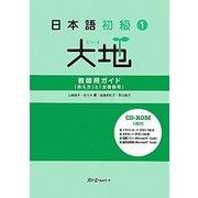 日本語初級〈1〉大地―教師用ガイド「教え方」と「文型説明」 [単行本]