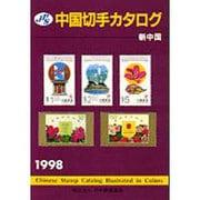 JPS中国切手カタログ―新中国〈1998〉 第11版;通巻28版 [図鑑]