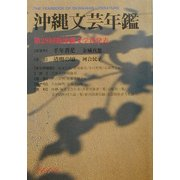 沖縄文芸年鑑〈2002〉第28回新沖縄文学賞発表 [単行本]