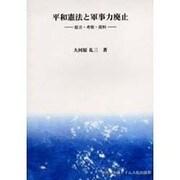 平和憲法と軍事力廃止-提言・考察・資料 [単行本]