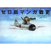 "ゼロ戦マンガ戦史―KUNIHIKO HISA CARTOON ALBUM""ZERO FIGHTER 1940-1945"" [単行本]"