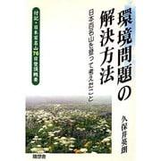 環境問題の解決方法-日本百名山を登って考えたこと 付記・日本百名山76日登頂概要 [単行本]