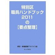 特別区職員ハンドブック2011の要点整理 [単行本]