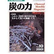 炭の力 Vol.10(2001・10)-炭・木酢液・竹酢液の総合情報誌 [単行本]