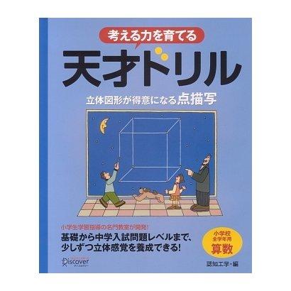 天才ドリル―立体図形が得意になる点描写 小学校全学年用算数 [単行本]