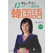 キム・テイの12パターンで話せる韓国語 [単行本]