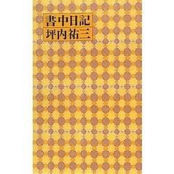 書中日記 [単行本]