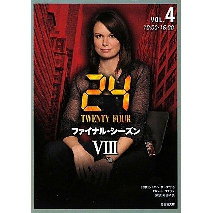 24 TWENTY FOUR 8〈VOL.4〉10:00-16:00(竹書房文庫) [文庫]