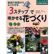 3ステップで咲かせる花づくり―基礎の基礎からよくわかる [単行本]
