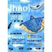 hao vol.19 [単行本]