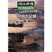 河北新報特別縮刷版 3・11東日本大震災カラー版1ヵ月の記録―2011・3・11~4・11紙面集成 [単行本]