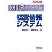 経営情報システム 改訂第3版 [単行本]