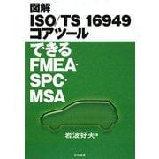図解 ISO/TS16949コアツール できるFMEA・SPC・MSA [単行本]