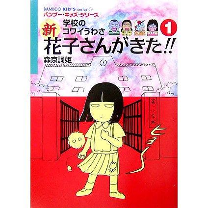 学校のコワイうわさ 新花子さんがきた!!〈1〉(バンブー・キッズ・シリーズ〈11〉) [新書]
