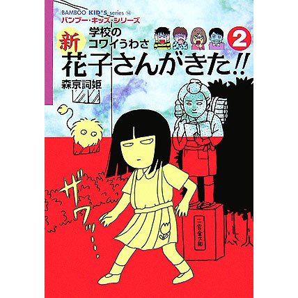 学校のコワイうわさ 新花子さんがきた!!〈2〉(バンブー・キッズ・シリーズ〈12〉) [新書]