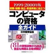 コンピュータの資格全ガイド〈1999-2000年版〉 [単行本]