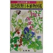 原色牧野日本植物図鑑〈1〉 重版 (コンパクト版〈1〉) [単行本]