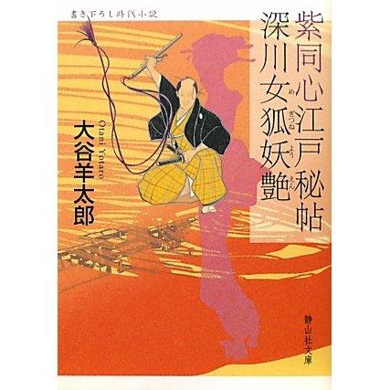 紫同心江戸秘帖 深川女狐妖艶(静山社文庫) [文庫]