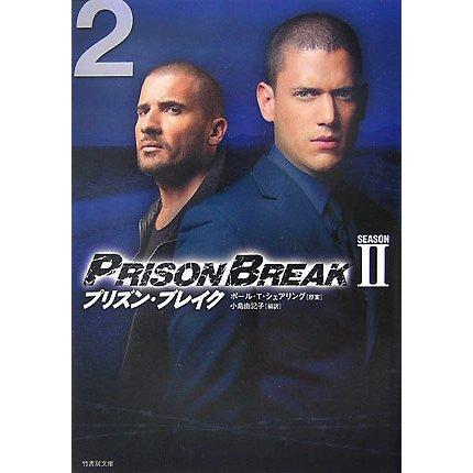 プリズン・ブレイクSEASON 2〈VOL.2〉(竹書房文庫) [文庫]