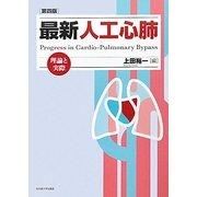 最新 人工心肺―理論と実際 第4版 [単行本]