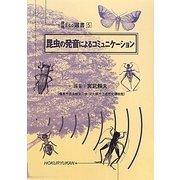 昆虫の発音によるコミュニケーション(環境Eco選書) [全集叢書]