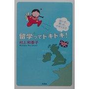 留学ってドキドキ!―泣いた、笑った、イギリスで [単行本]