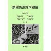 新植物病理学概論 [単行本]