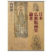 日本仏教版画史論考 [単行本]