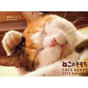 ねこのきもちカレンダー 2012 [ムックその他]
