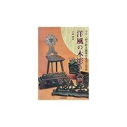 洋風の木彫り入門―ラワン材で彫る趣味の生活工芸品 [単行本]