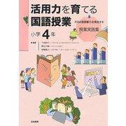 活用力を育てる国語授業 小学4年―PISA型読解力を育成する授業実践集 [単行本]