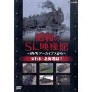昭和のSL映像館 東日本・北海道編 1[DVD]-NHKアーカイブスから