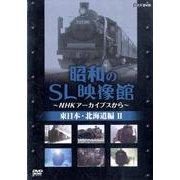 昭和のSL映像館 東日本・北海道編 2[DVD]-NHKアーカイブスから