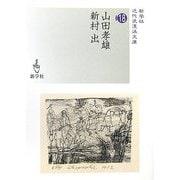山田孝雄/新村出(近代浪漫派文庫) [文庫]