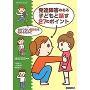 発達障害のある子どもと話す27のポイント―わかりたい気持ちを高めるために(SUPPORT BOOK) [単行本]