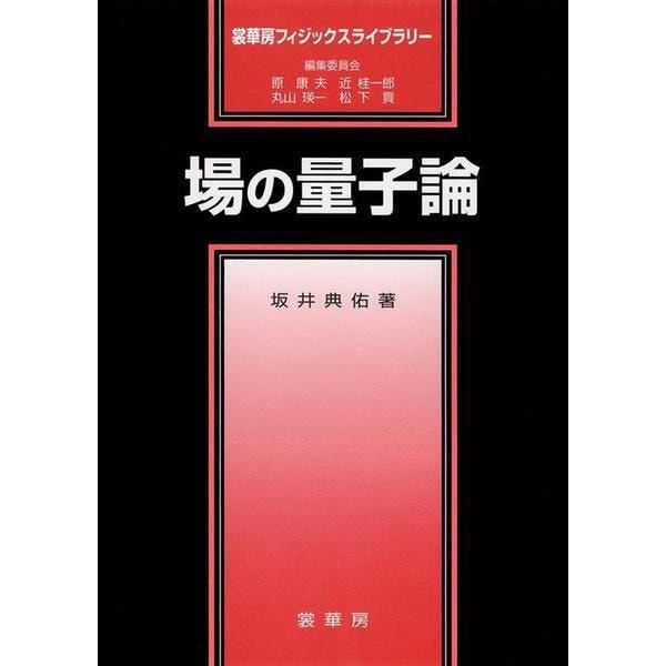 場の量子論(裳華房フィジックスライブラリー) [単行本]