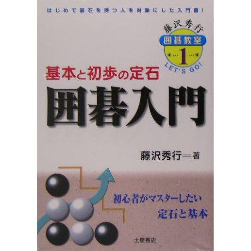 囲碁入門(藤沢秀行囲碁教室〈1〉) [単行本]