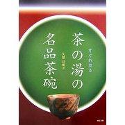 すぐわかる茶の湯の名品茶碗 改題版 [単行本]