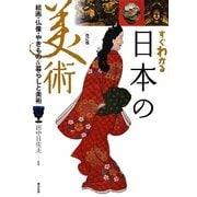 すぐわかる日本の美術―絵画・仏像・やきもの&暮らしと美術 改訂版 [単行本]
