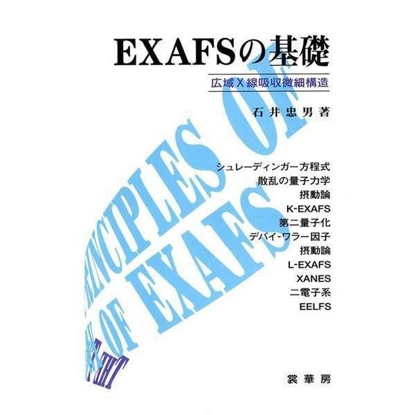 EXAFSの基礎―広域X線吸収微細構造 [単行本]