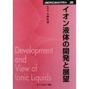 イオン液体の開発と展望 普及版 (CMCテクニカルライブラリー) [単行本]