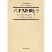 インド仏教思想史 [単行本]
