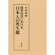 限界状況における日本人の死生観 [単行本]