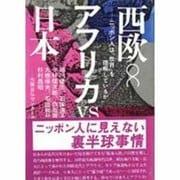 西欧・アフリカVS日本-ニッポン人は世界を理解しているか [単行本]